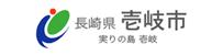 壱岐市公式サイト