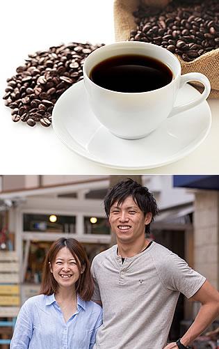 写真:上:コーヒー豆と白いカップに入ったコーヒー。下:笑顔の筒井さんご夫妻。