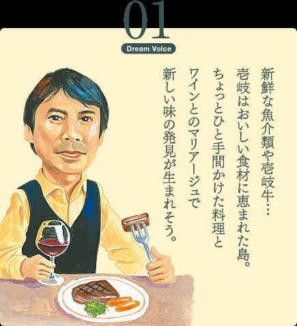 新鮮な魚介類や壱岐牛・・・。壱岐は美味しい食材に恵まれた島。ちょっと一手間かけた料理とワインのマリアージュで新しい味の発見が生まれそう。
