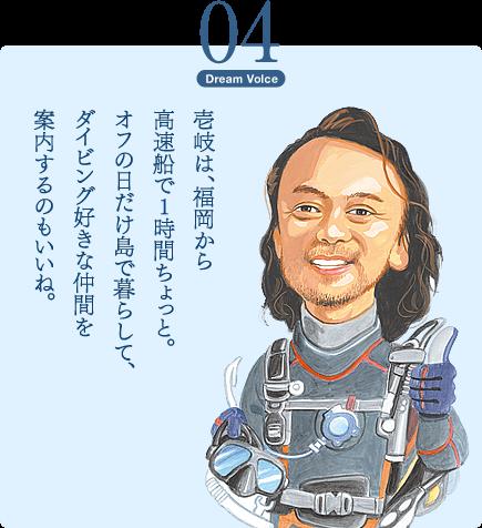 壱岐は、福岡から高速船で1時間ちょっと。オフの日だけ島で暮らして、ダイビング好きな仲間を案内するのもいいね。