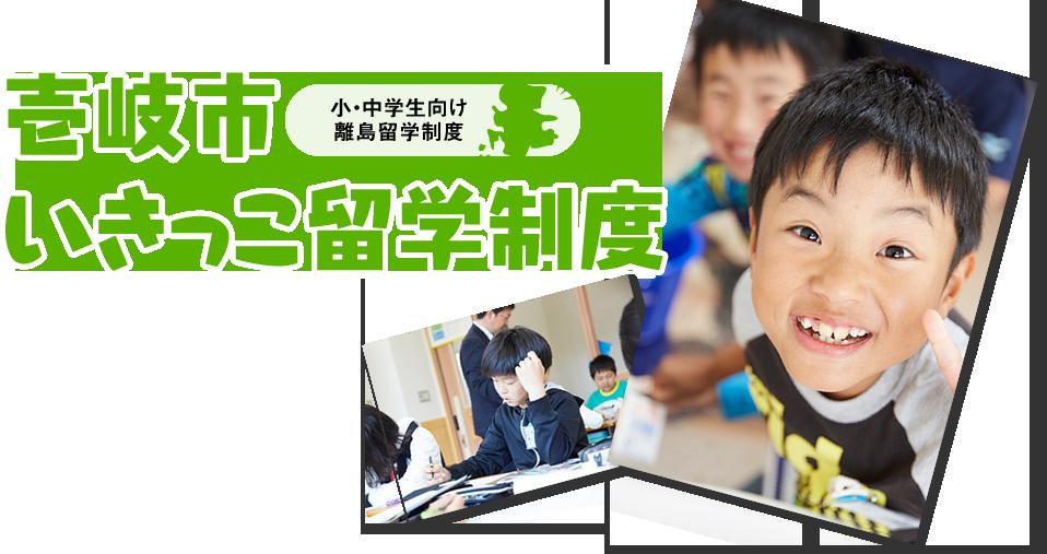 壱岐市いきっこ留学制度(小・中学生向け離島留学制度)