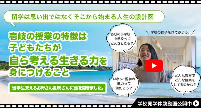 離島留学ドキュメンタリー動画公開中
