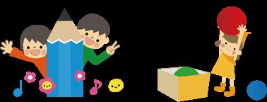 イラスト:大きな鉛筆の後ろから覗いてる2人の子供。赤いボールを持っている女の子。
