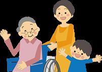 イラスト:車椅子に座っているおばあさんと、車椅子をい押している女性。横には手を広げて笑っている小さい男の子。