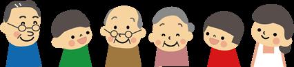 イラスト:左から眼鏡をかけた年齢が高めの男性、小さい男の子、眼鏡をかけたおじいさん、おばあさん、小さい女の子、エプロンをつけた女性。