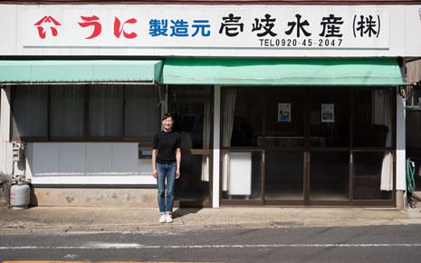 写真:壱岐水産株式会社前に立つ渡邊さん。